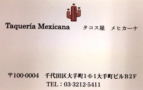 taqueria_mexicana4