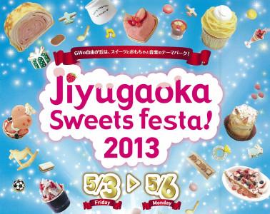 jiyugaoka-sweets-festa-378x300